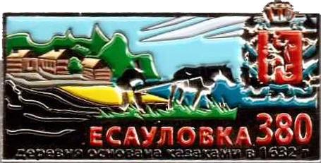 Есауловка 380 лет